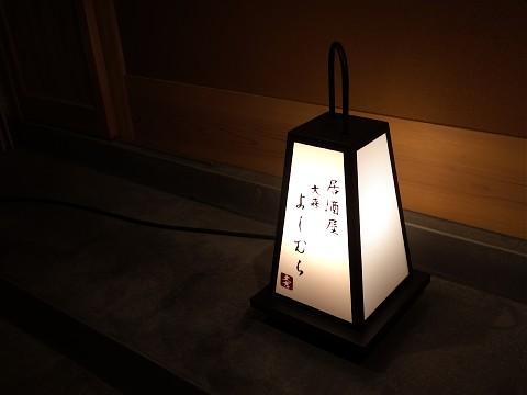 openyoshimura18.jpg