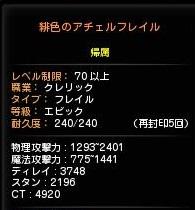 武器_フレイル