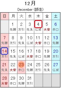 201412_Calendar.png