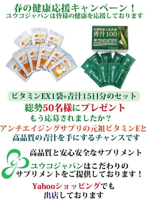 【春の健康応援キャンペーン】ビタミンEXと青汁15日分セットを50名様にプレゼント