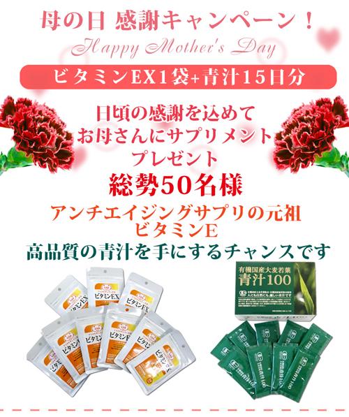 【母の日感謝キャンペーン】ビタミンEXと青汁15日分セットを50名様にプレゼント