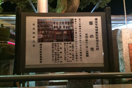 031-torinoichi.jpg