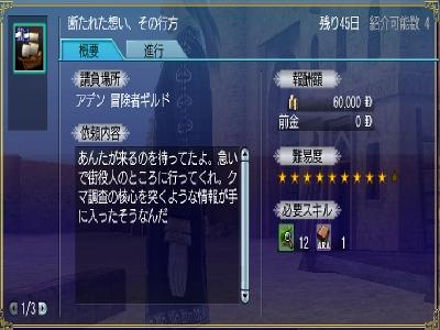 依頼書 (400x300)