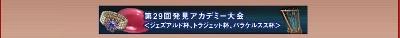 title29 (400x38)