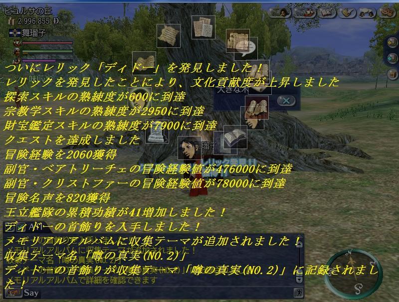 20131118092007_発見物発見_ついにレリック「ディドー」_3 (800x606)
