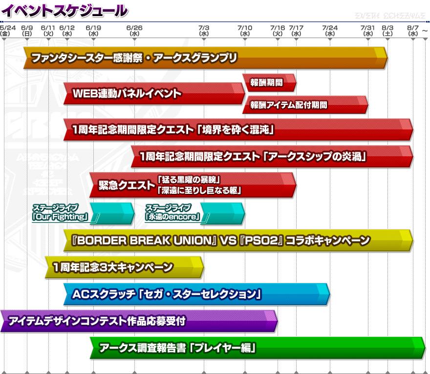 bg_schedulearea.jpg
