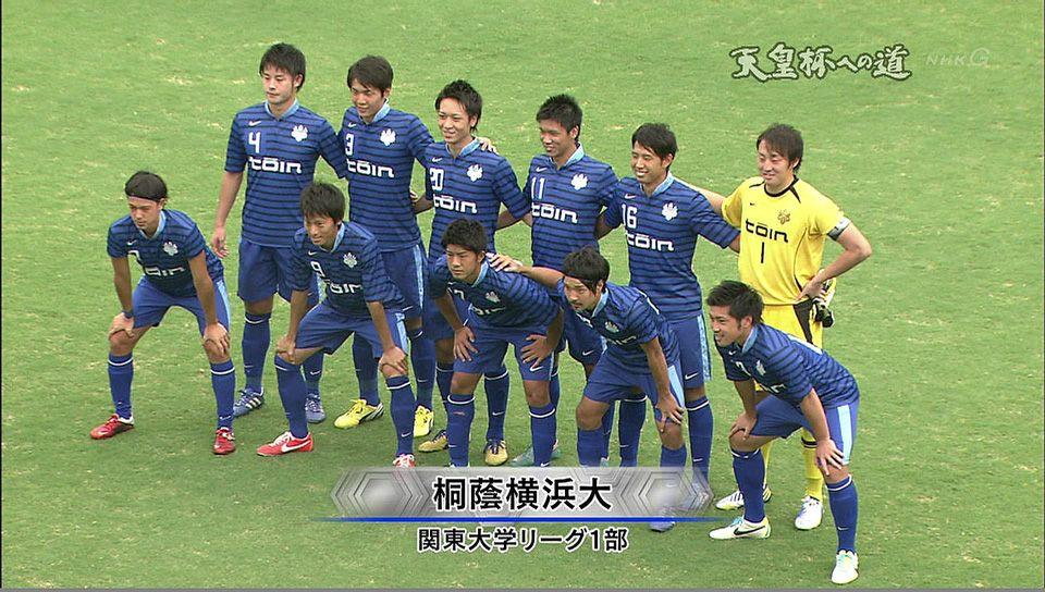 横浜 サッカー 大学 部 桐 蔭