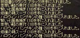 袋開け×10