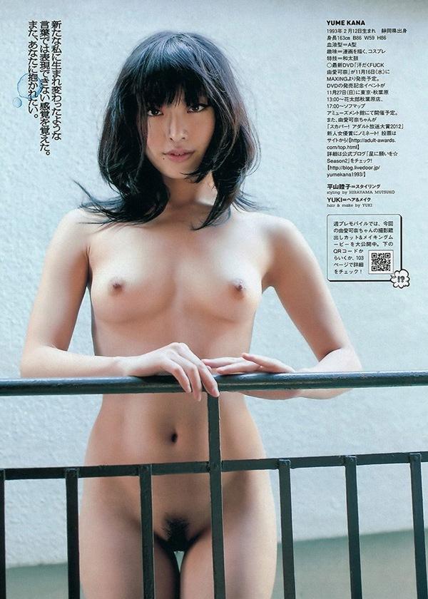 エロ画像 淫乱娘 キュート 全裸ヌード おっぱい 由愛可奈