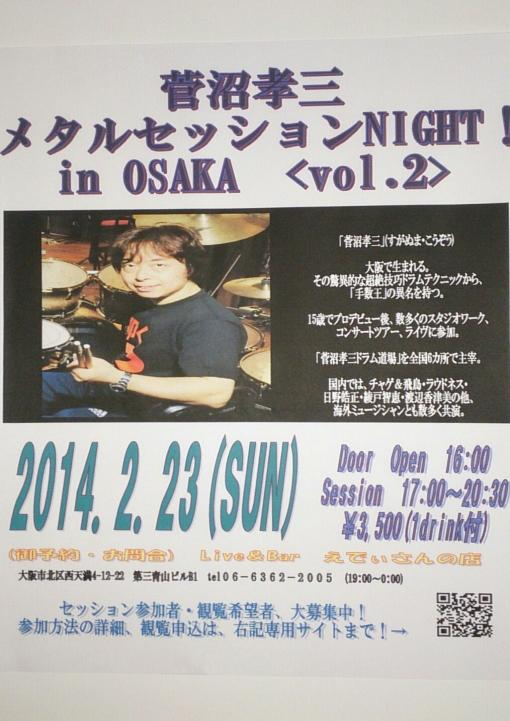 2014-02-23-suganuma-session-poster_convert_20131101180003.jpg