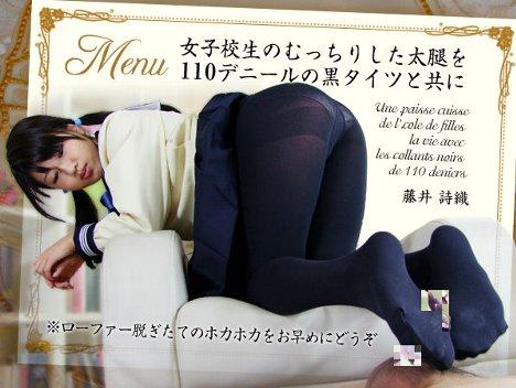 女子校生のむっちりした太腿を110デニールの黒タイツと共に  藤井 詩織