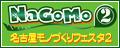 nagomo001.jpg