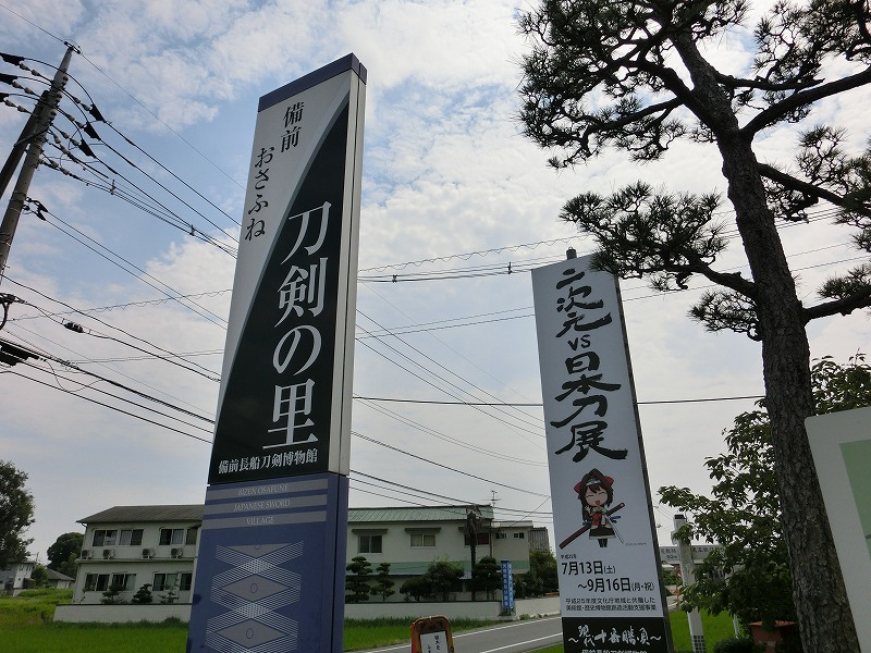 s-備前長船刀剣博物館