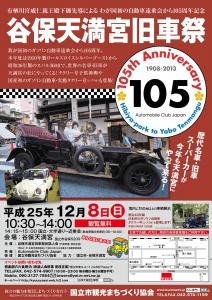 kyusha2013A2_03.jpg