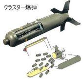 クラスター爆弾
