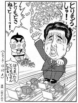 マンガ安倍首相