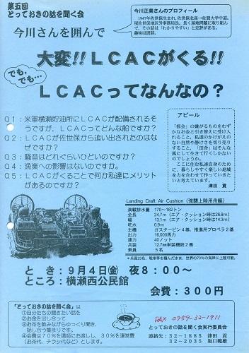 LCAC学習会のビラ