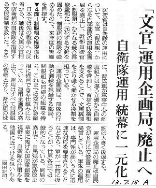 13.7.18朝日・文官、運用企画局廃止へ