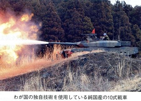 国産10式戦車