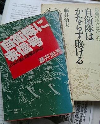 藤井治夫の本1