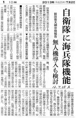 13.7.25朝日・新防衛大綱・中間報告
