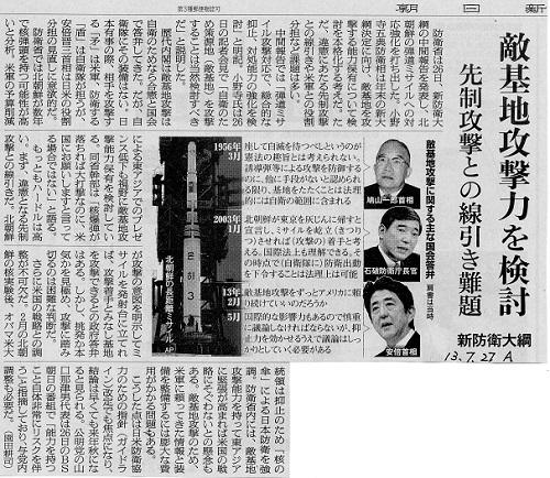 13.7.27朝日・敵基地攻撃力を検討