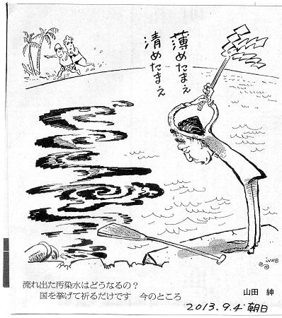 13.9.4朝日・マンガ - コピー