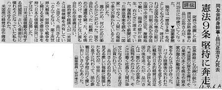 13.9.6朝日・品川正治さん死去 - コピー