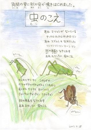 童謡「虫のこえ」