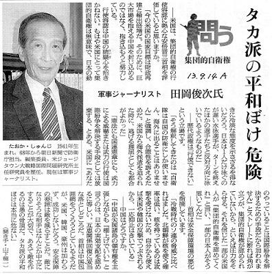 13.9.14朝日・問う・田岡俊次 - コピー