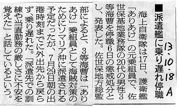 13.10.18朝日・派遣艦に乗り遅れ停職