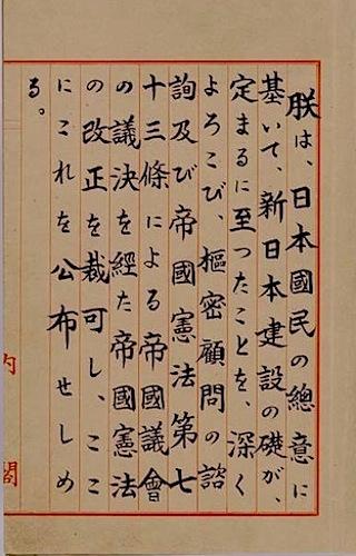 日本国憲法原本