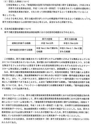 原子力艦の災害対策マニュアル