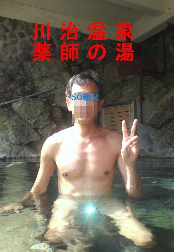 川治温泉1