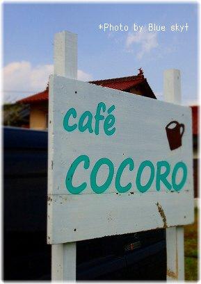 COCORO看板1