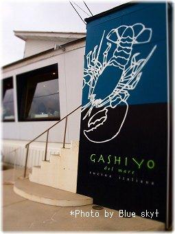 GASHIYO-soto.jpg