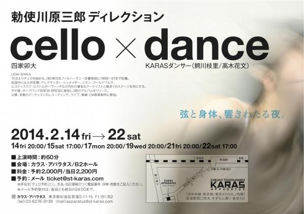 celle X dance