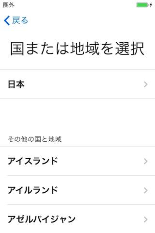 ios7_start3.jpg