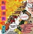 戦国演舞9