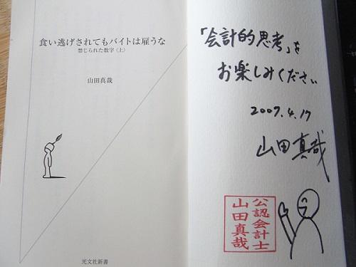book_20130629_2.jpg