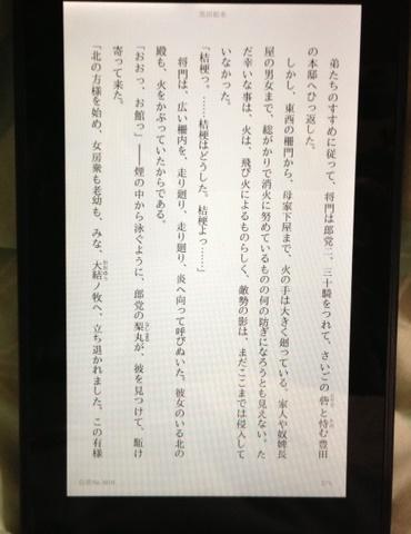 kindle_20130710_7.jpg