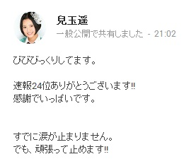 kodamaharuka_20130521_1.jpg