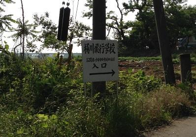 okegawahikougakkou_20130526_1.jpg
