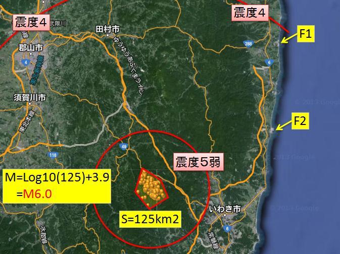 震度の予測434GR3