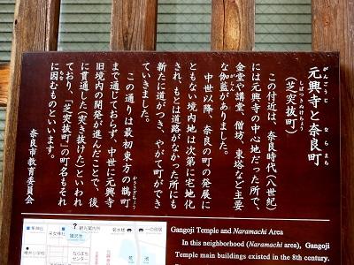奈良町散歩23
