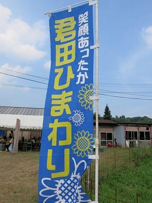 君田ひまわり5