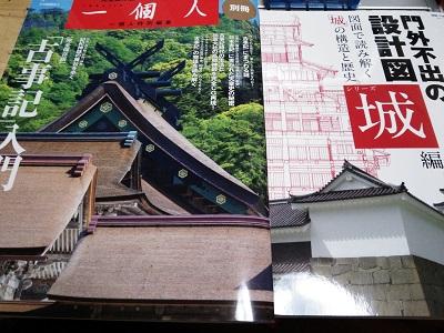 雑誌購入130920