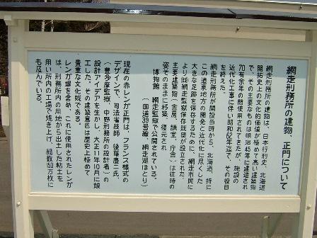 網走刑務所-2
