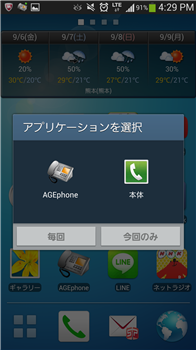 Screenshot_2013-09-06-16-15-37.png