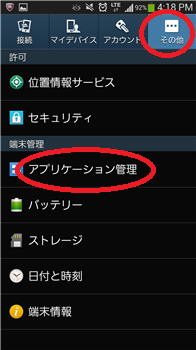 Screenshot_2013-09-06-16-18-51.png
